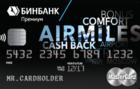 AirMiles (Премиум)