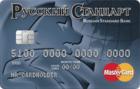 Русский Стандарт Классик MasterCard