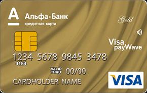 100 дней Visa Gold