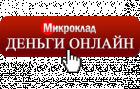 логотип микроклад