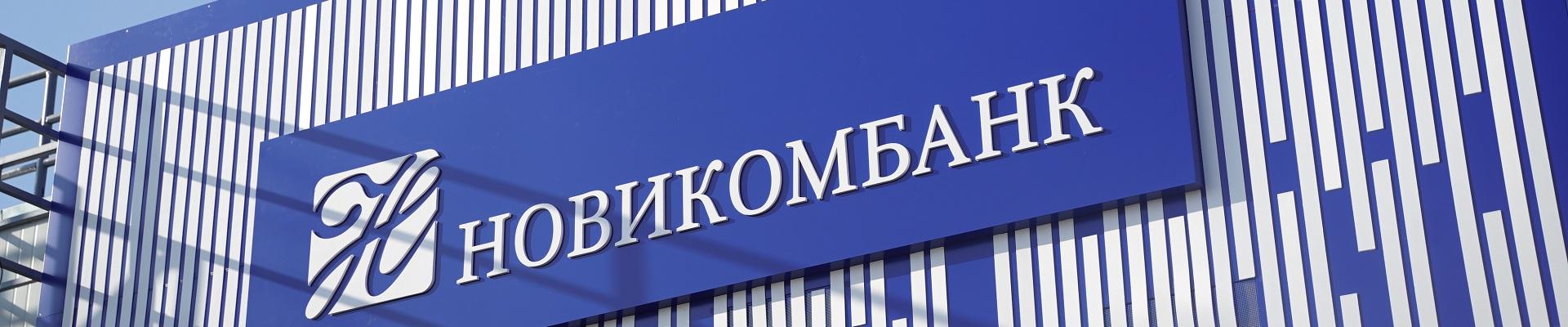 Крупные российские банки предлагают новые выгодные условия кредитования по нескольким продуктам