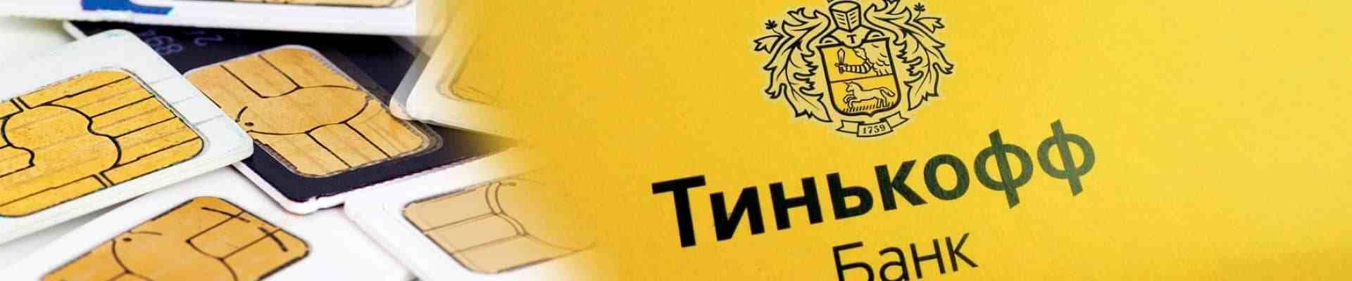 «Тинькофф» не смог купить Revolut и объявил о запуске в Германии его прямого конкурента